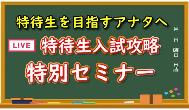 LIVE【先取】特待生入試特別攻略セミナー(夏フェス特別編)