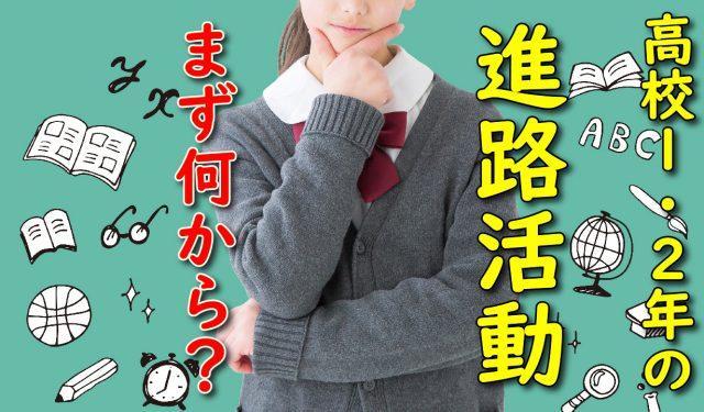 LIVE【この夏からスタート】高校1・2年生の進路活動の進め方